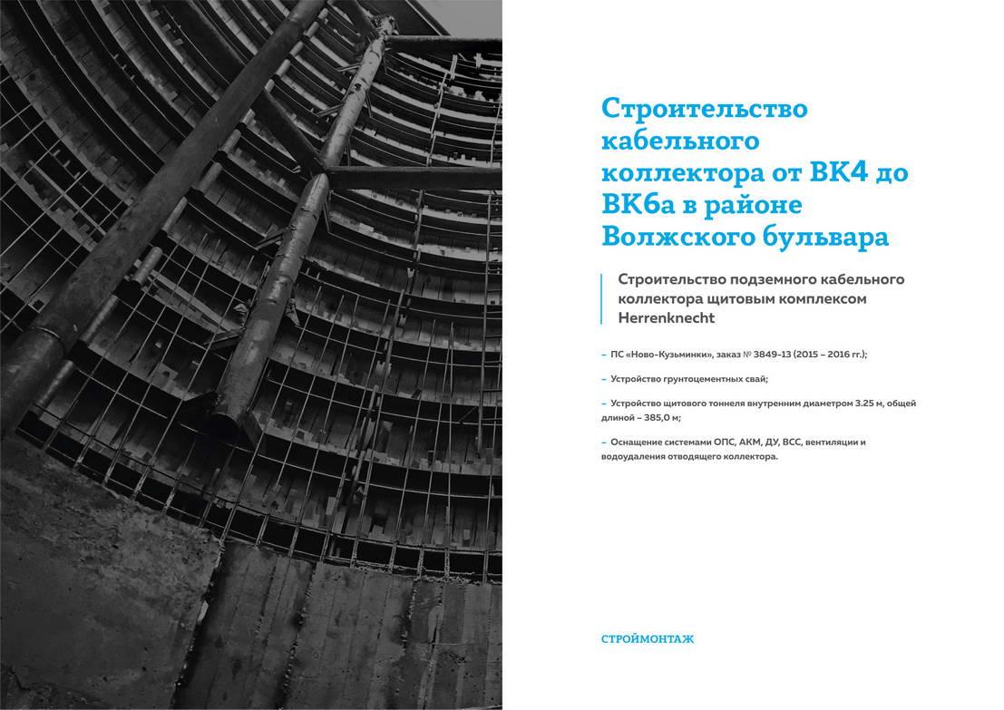 Brochure entreprise de construction de conception Stroymontazh
