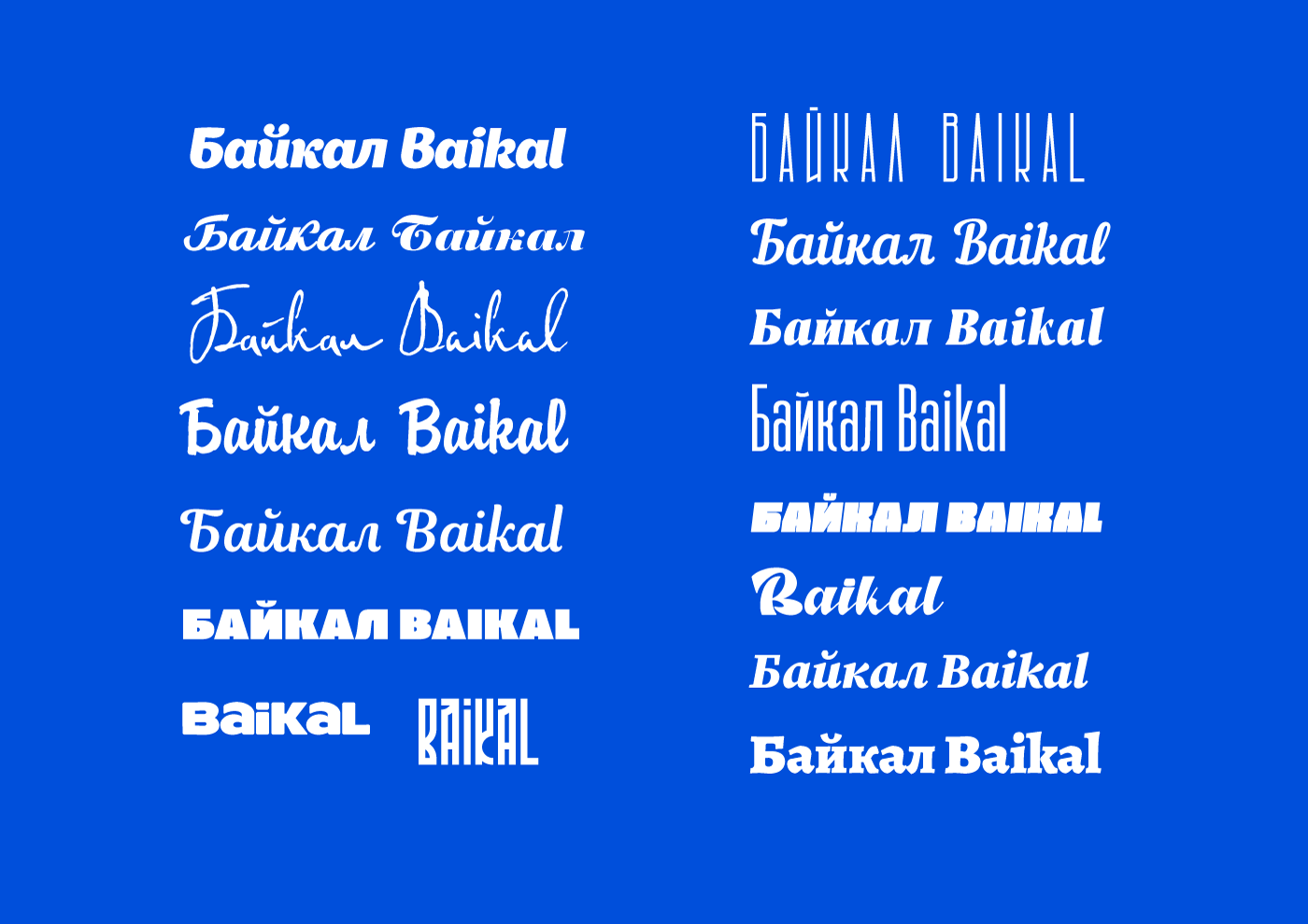 Подборка шрифта для стирального порошка Байкал Санитар