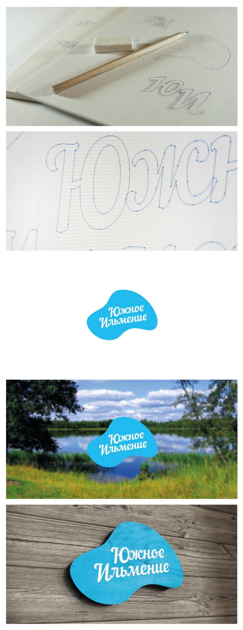 Логотип, фирменный стиль, деловая документация, руководство по использованию логотипа, Южное Ильмение