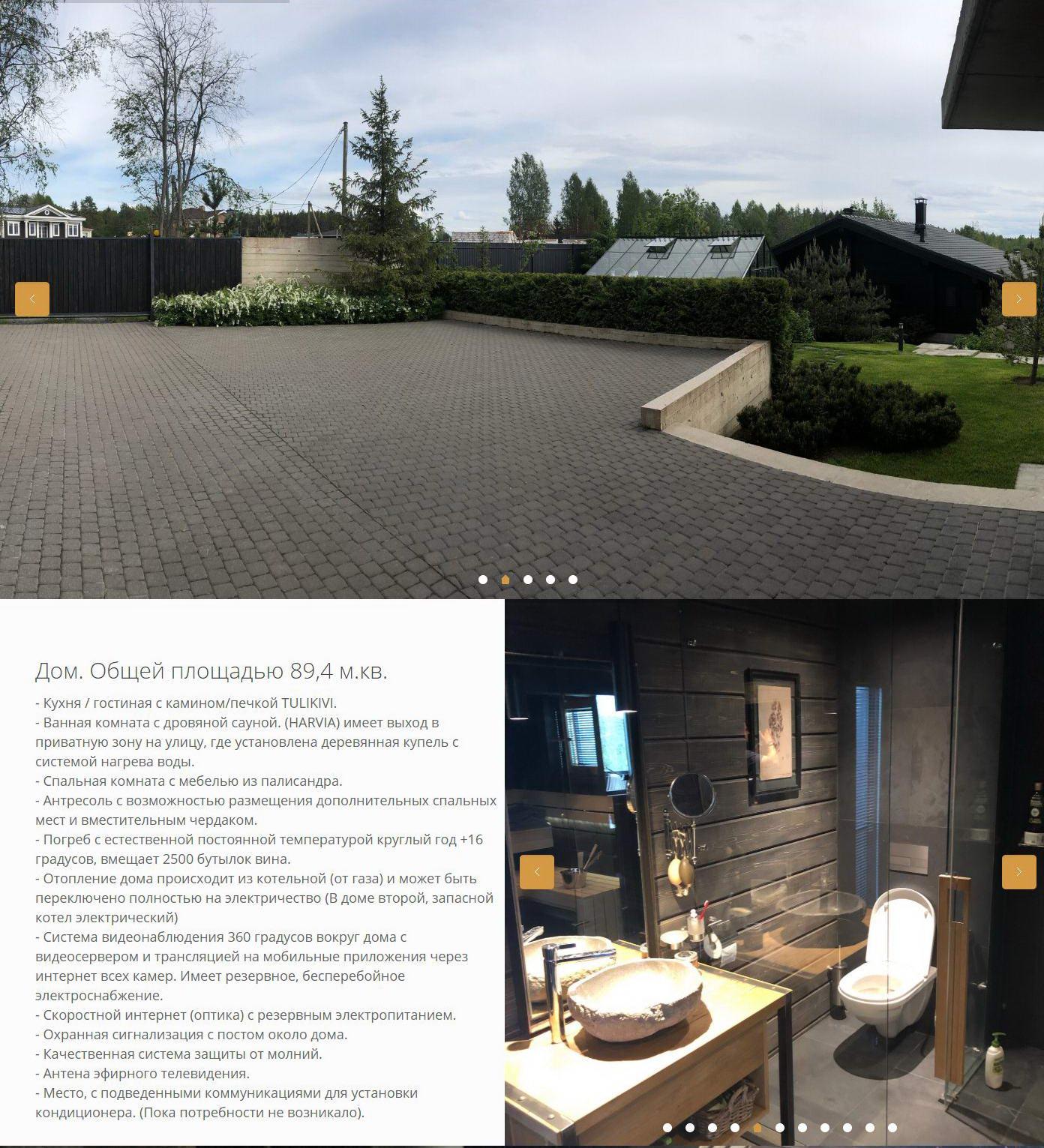 Разработка лэндинга для продажи Уникального дома