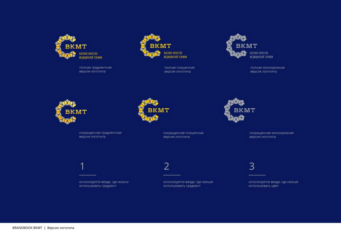ВКМТ - брендбук, версии логотипа