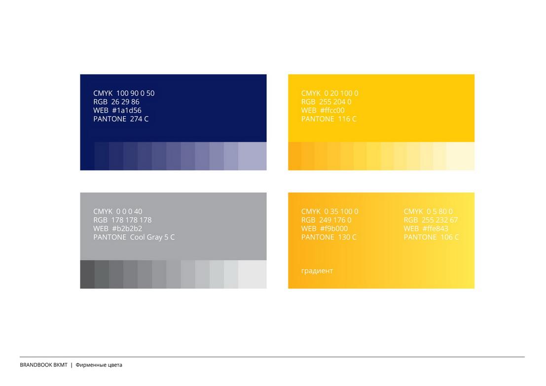 ВКМТ - брендбук, фирменные цвета
