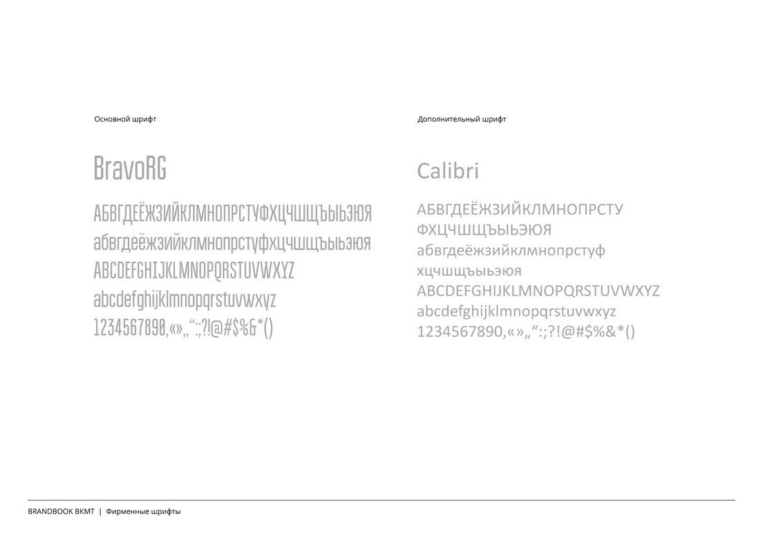 ВКМТ - брендбук, фирменные шрифты