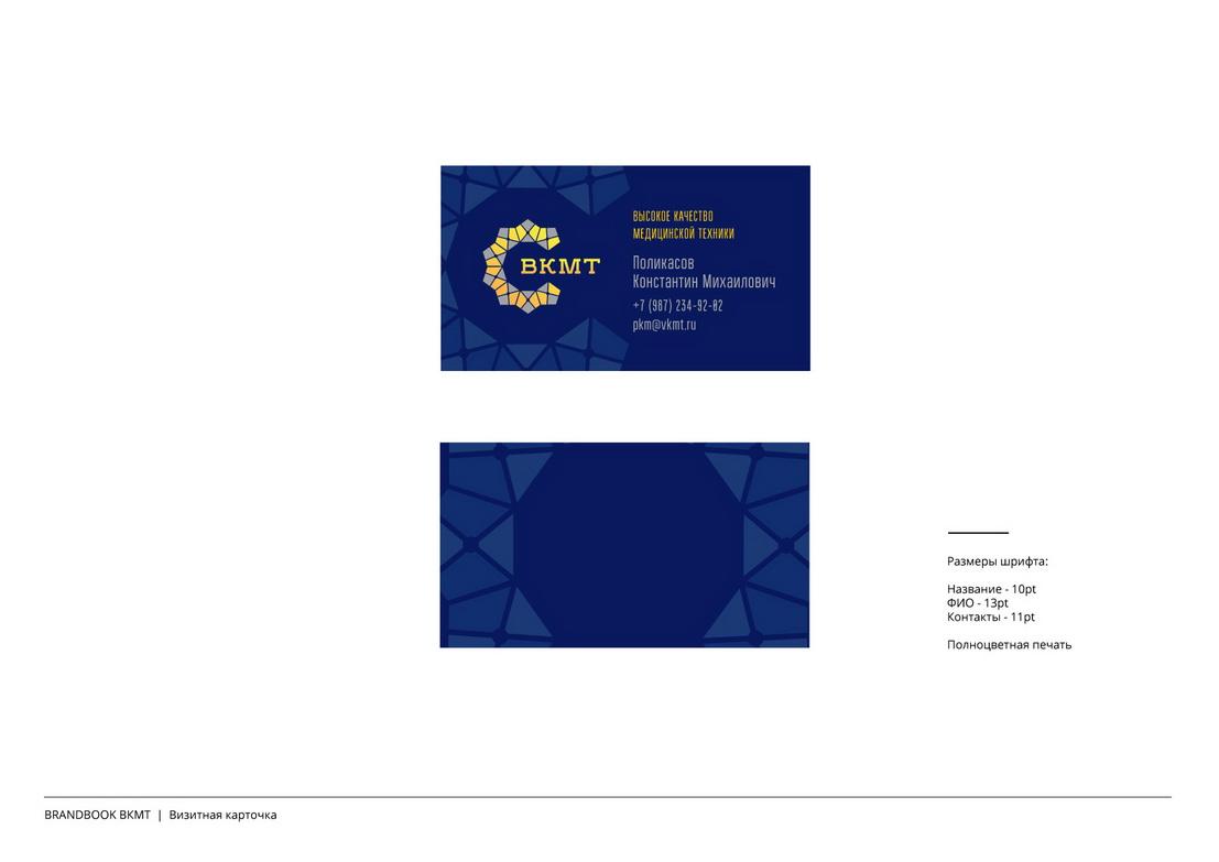 ВКМТ - брендбук, визитка