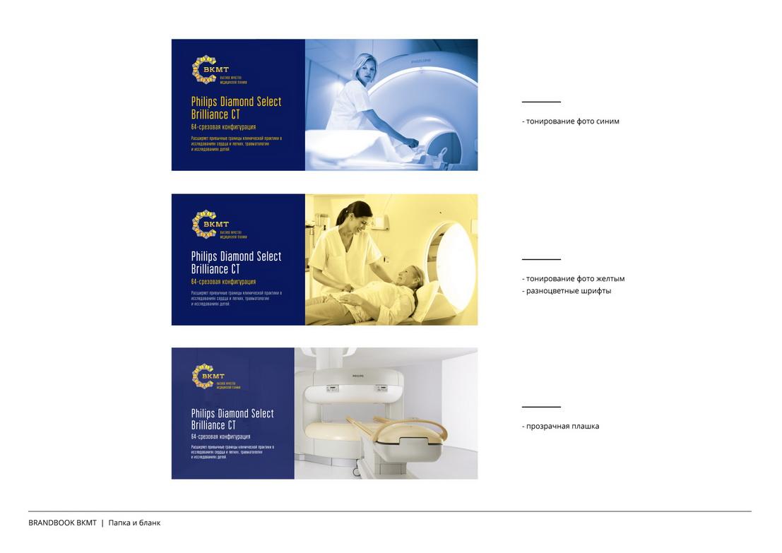 ВКМТ - брендбук, рекламные модули