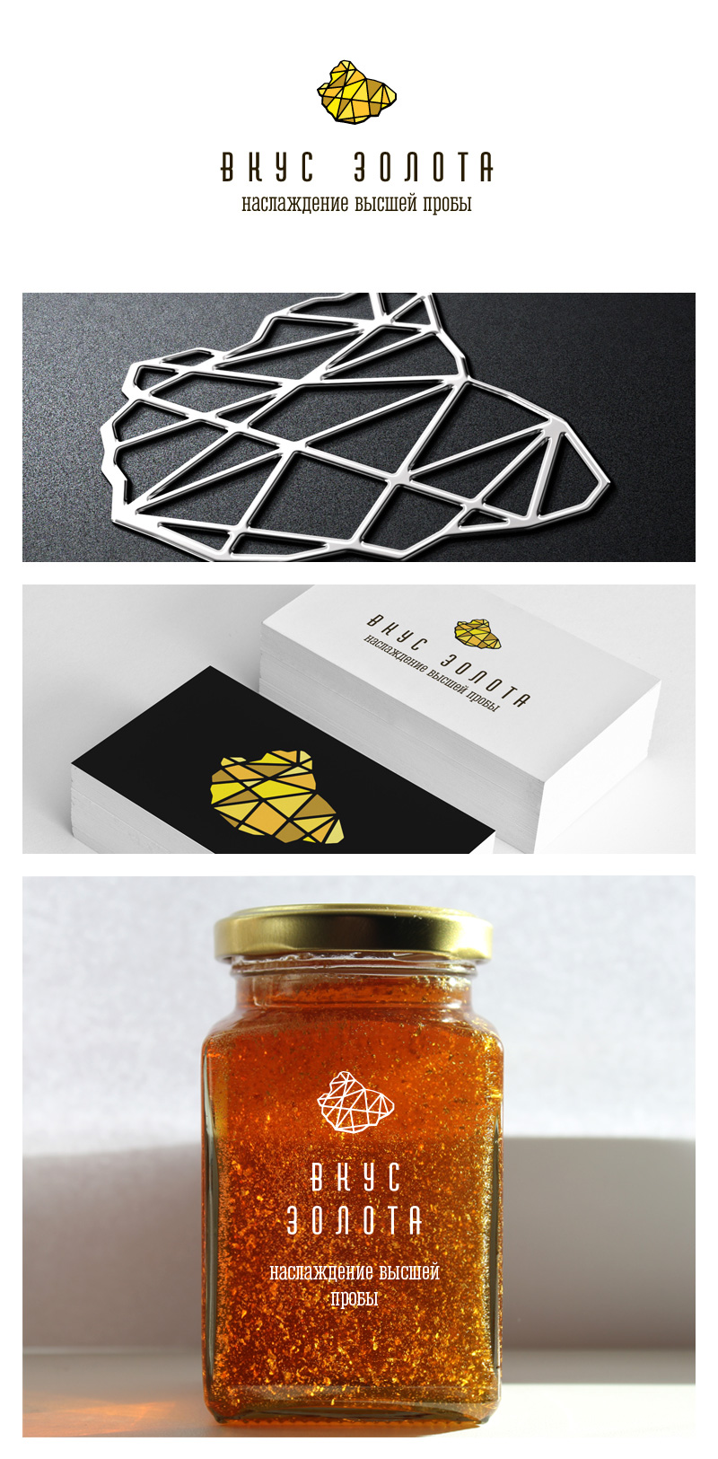 Логотип, ゴールドの味