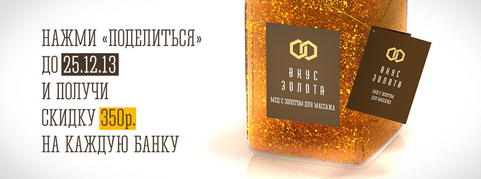 Рекламный баннер, Вкус Золота