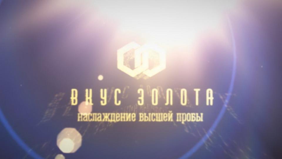 Видео ролик, Вкус Золота