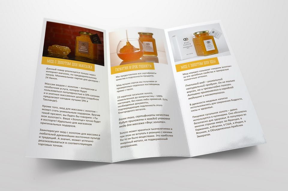 Евробуклет, лифлет, буклет, Вкус Золота, мед с золотом