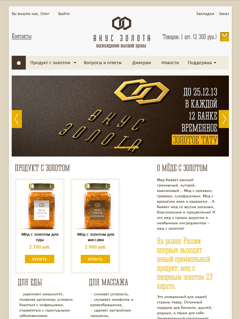 Internet Shop Taste of Gold, adaptive design of the site