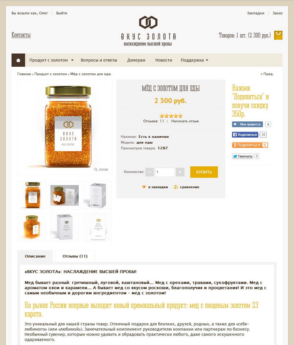 Интернет-магазин Вкус Золота, адаптивный дизайн сайта
