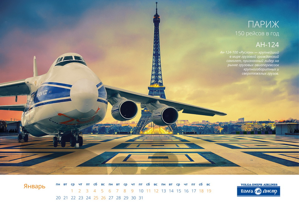 Перекидной, календар, 2015 рік, авіакомпанія, Волга-Дніпро