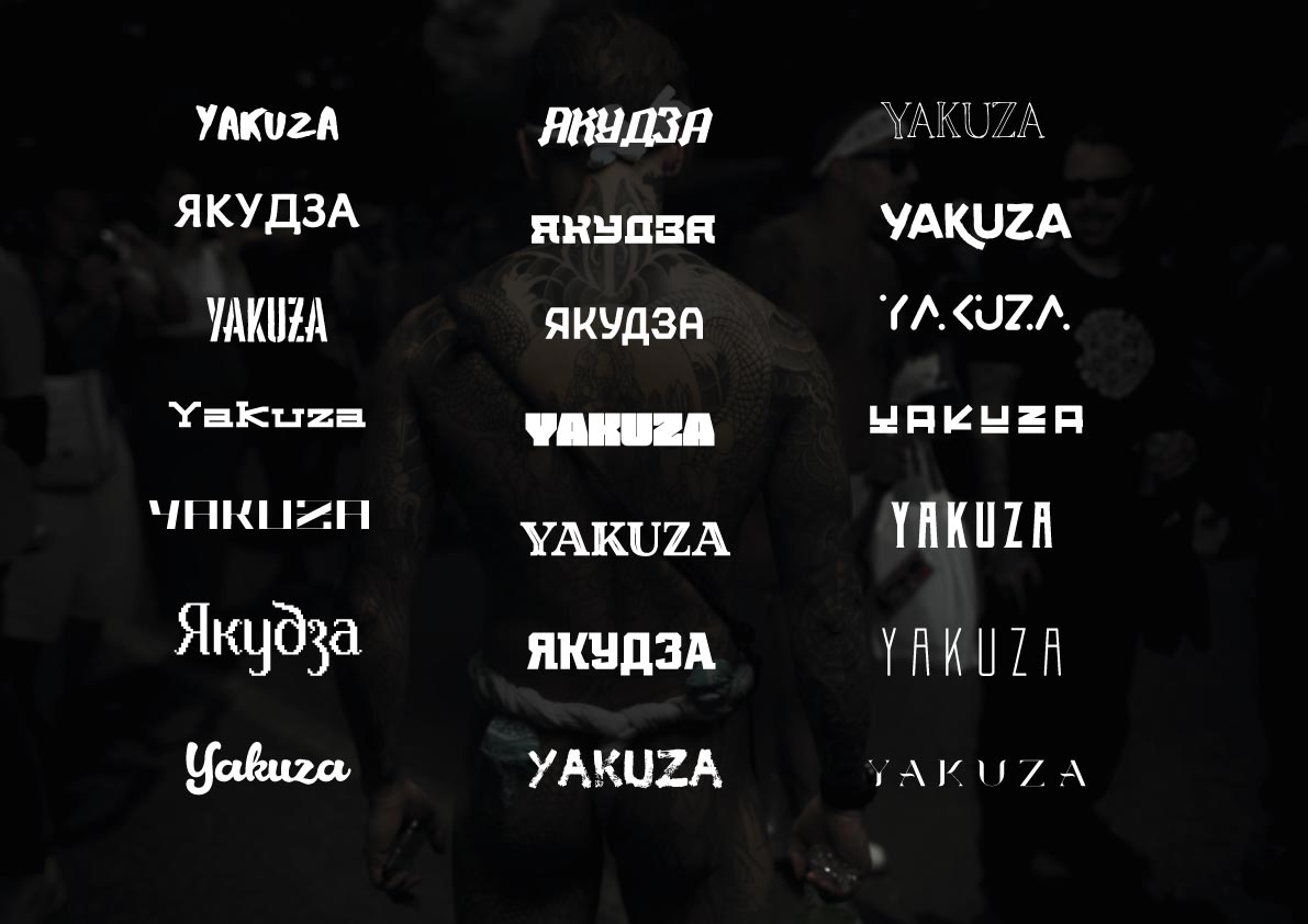 בחירת הגופן עבור יאקוזה סושי בר (יאקוזה)