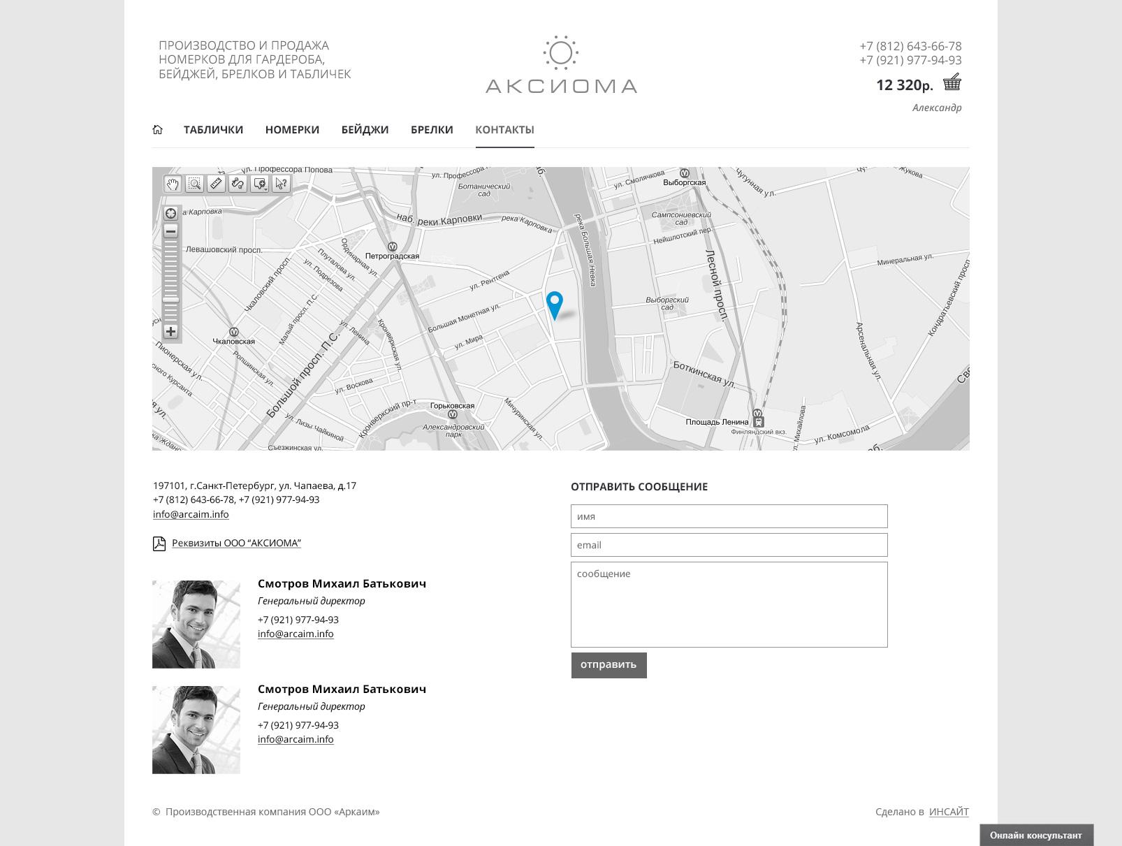 Разработка, magazin online, la cheie, OpenCart, desen, machiaj, programare, companie de producție, AXIOMA