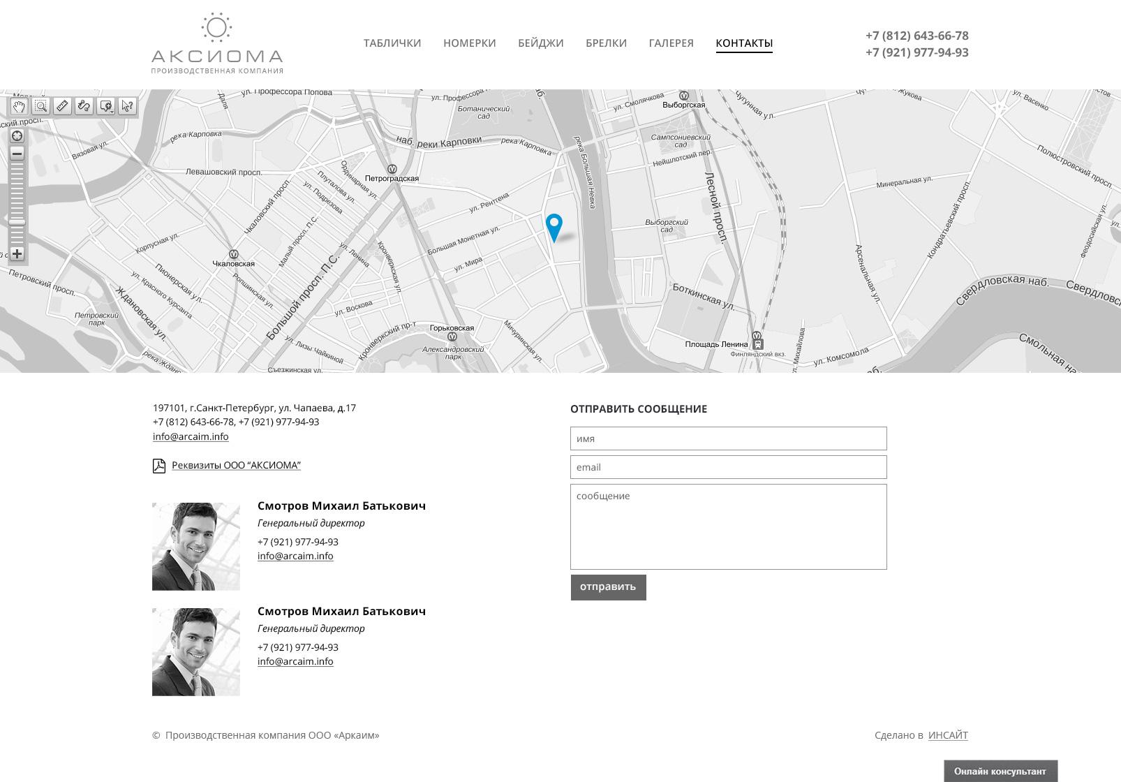 Разработка сайта, под ключ, производственная компания, АКСИОМА