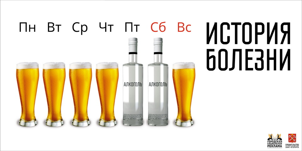 Социальная реклама против алкоголя Санкт-Петербург 2013