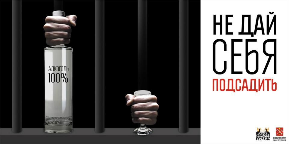 الإعلان الاجتماعي ضد الكحول سان بطرسبرج 2013