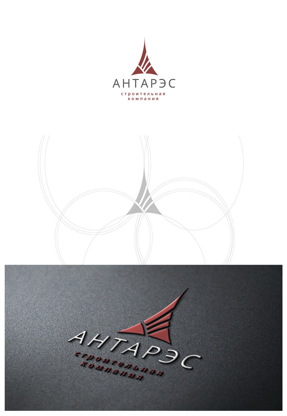 Sign, logo, construction company, Antares
