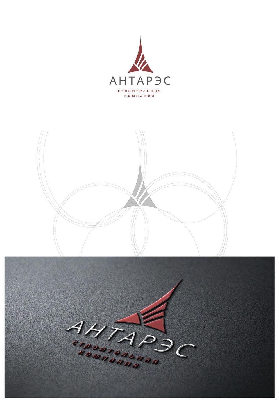 Знак, логотип, строительная компания, АНТАРЭС