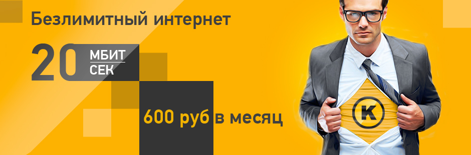 баннер для сайта Колтушский интернет