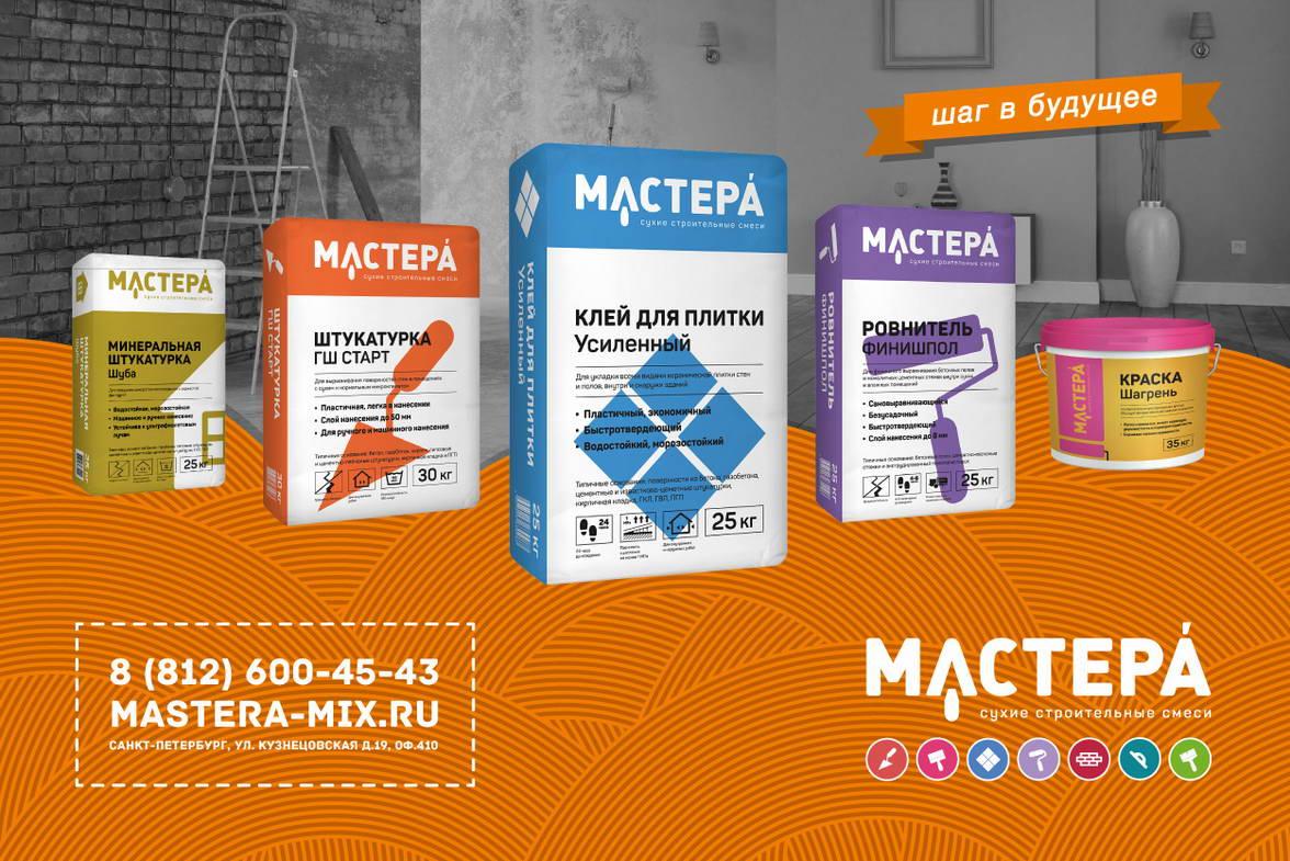 МАСТЕРА дизайн баннера