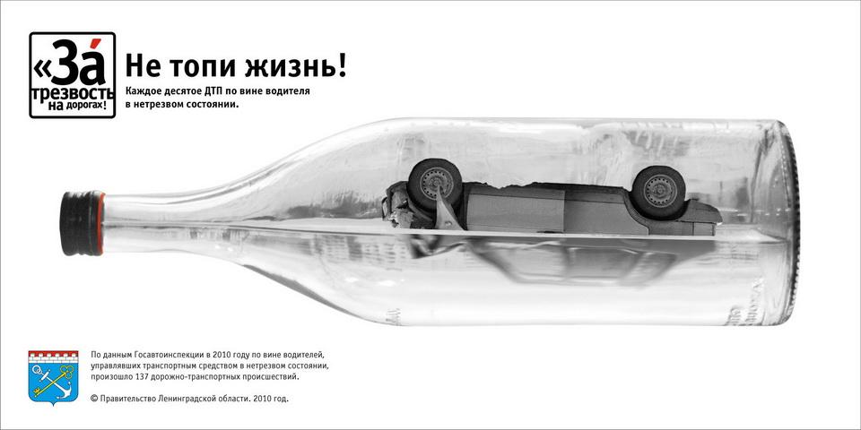Социальная реклама против пьянства за рулем