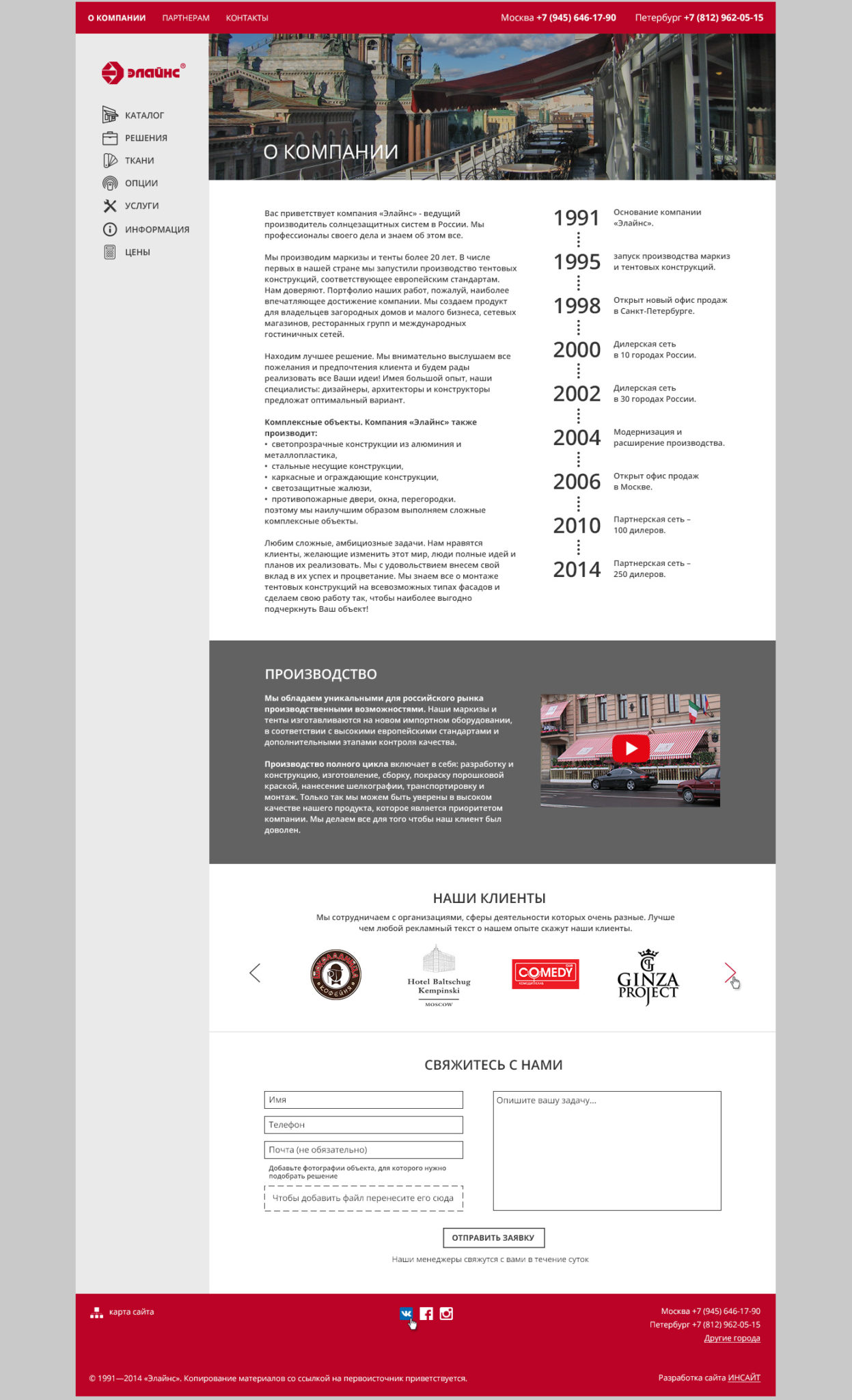 webstedet mappe, varer, regnemaskine, markiser, Elayns, Sankt Petersborg, Битрикс, Bitrix, Responsive design, makeup, programmering, online butik, seo, optimering
