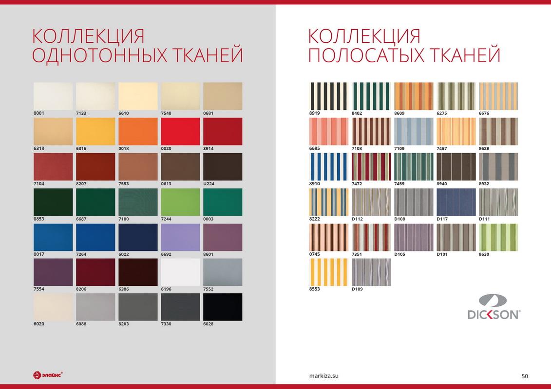 Буклет-каталог, маркизы, Элайнс, Санкт-Петербург