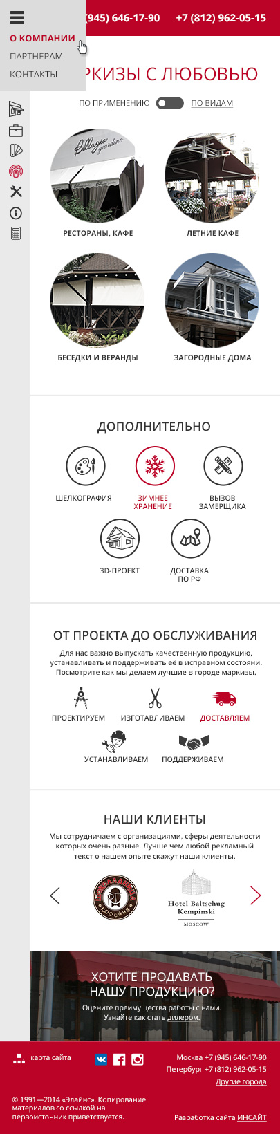 Сайт-каталог, товары, калькулятор, маркизы, Элайнс, Санкт-Петербург, Битрикс, Bitrix, Адаптивный дизайн, верстка, программирование, интернет магазин, сео, оптимизация