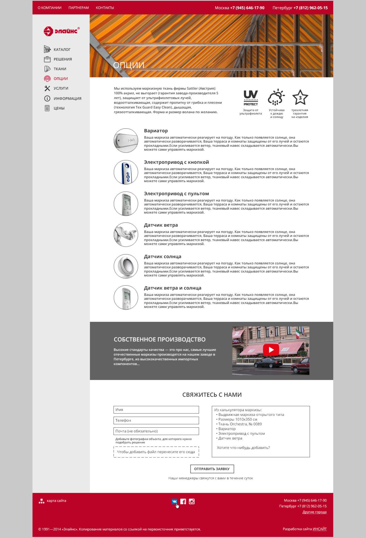 directorul site-ului, bunuri, calculator, Copertine, Elayns, Saint Petersburg, Битрикс, Bitrix, Design receptivă, machiaj, programare, magazin online, SEO, optimizare