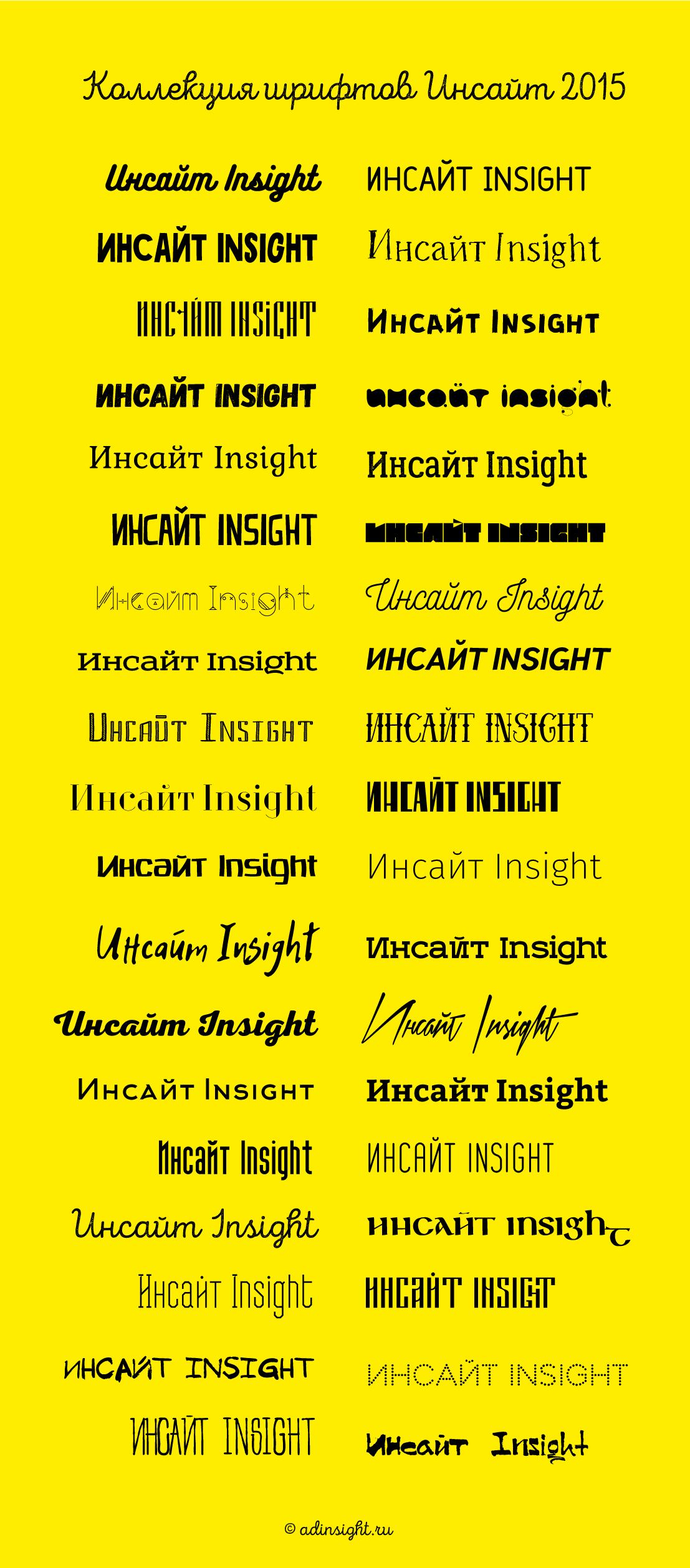 Сборник шрифтов ИНСАЙТ 2016