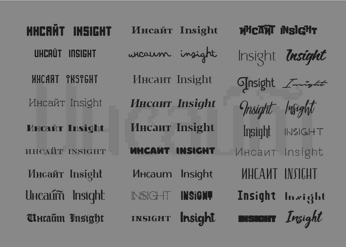 Font Collection INDSIGT sommer 2018