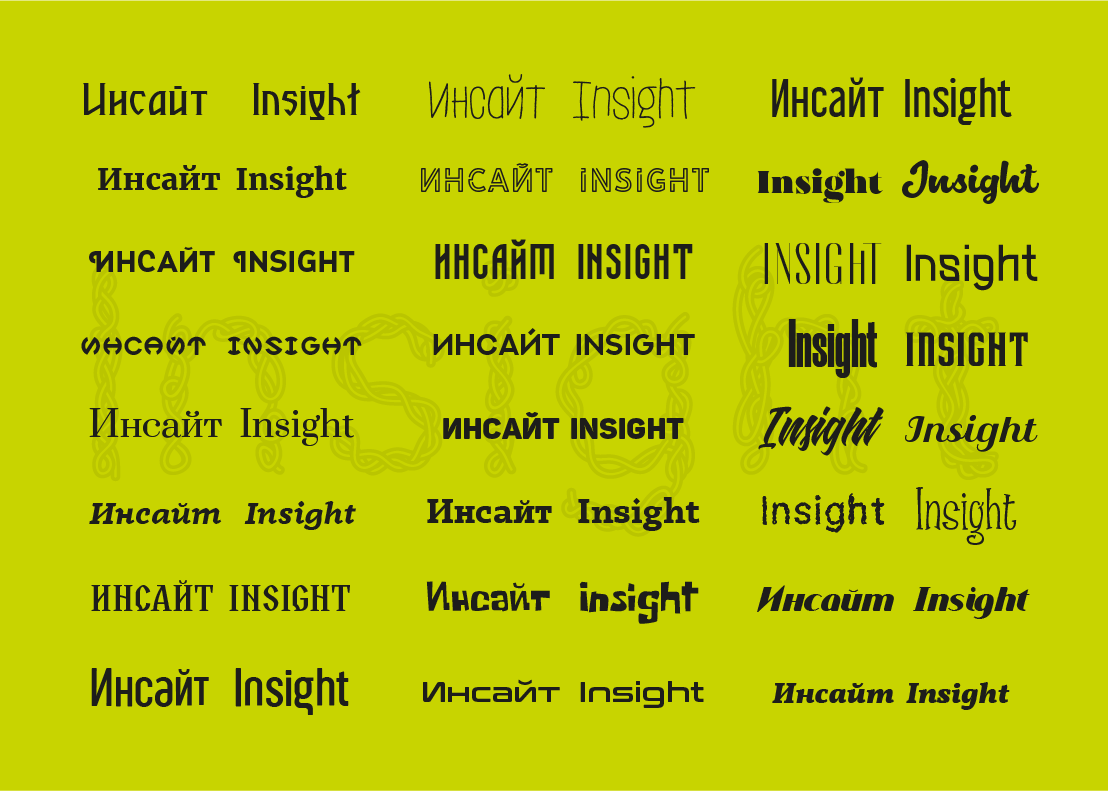 Font Collection été INSIGHT 2018