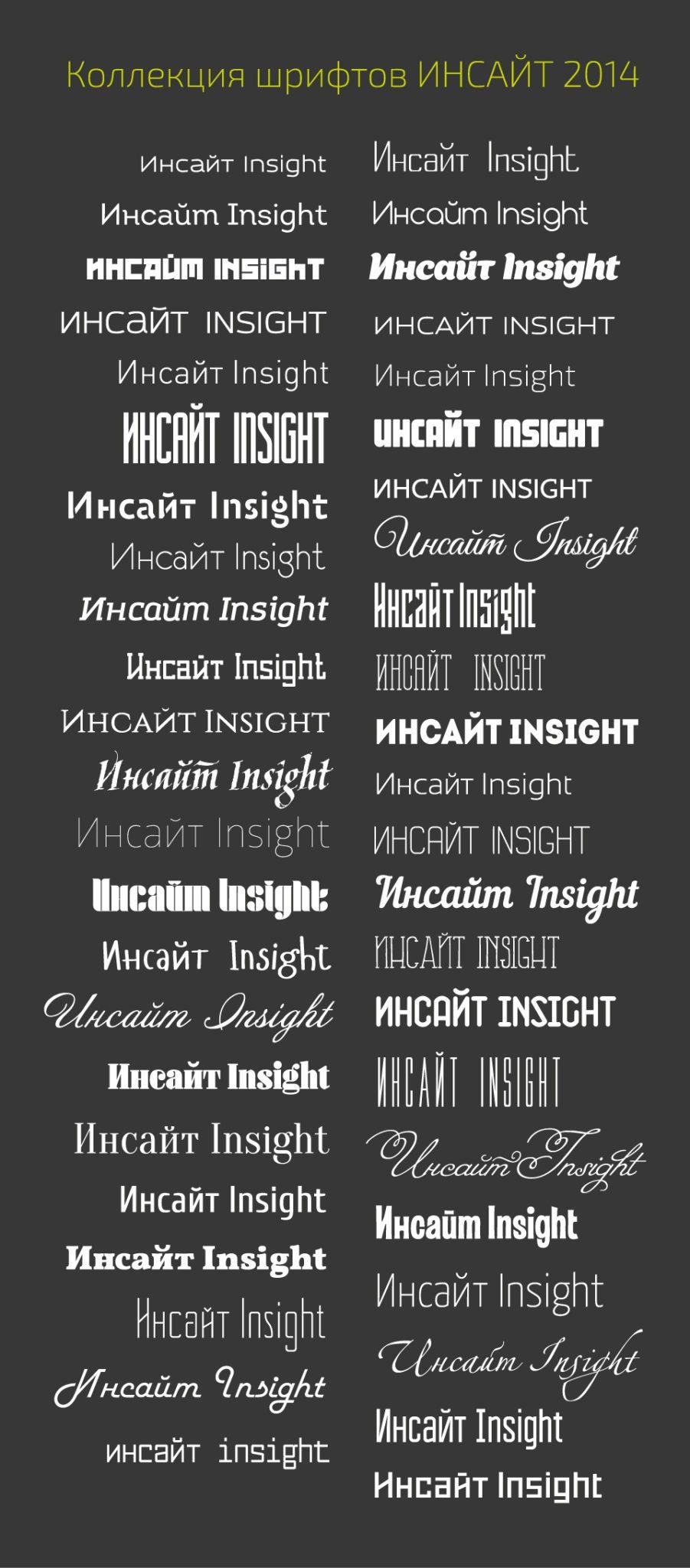 Коллекция шрифтов ИНСАЙТ 2014