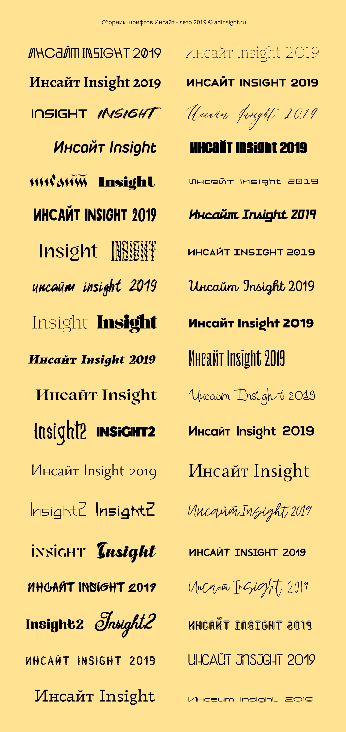 A selection of fonts summer 2019