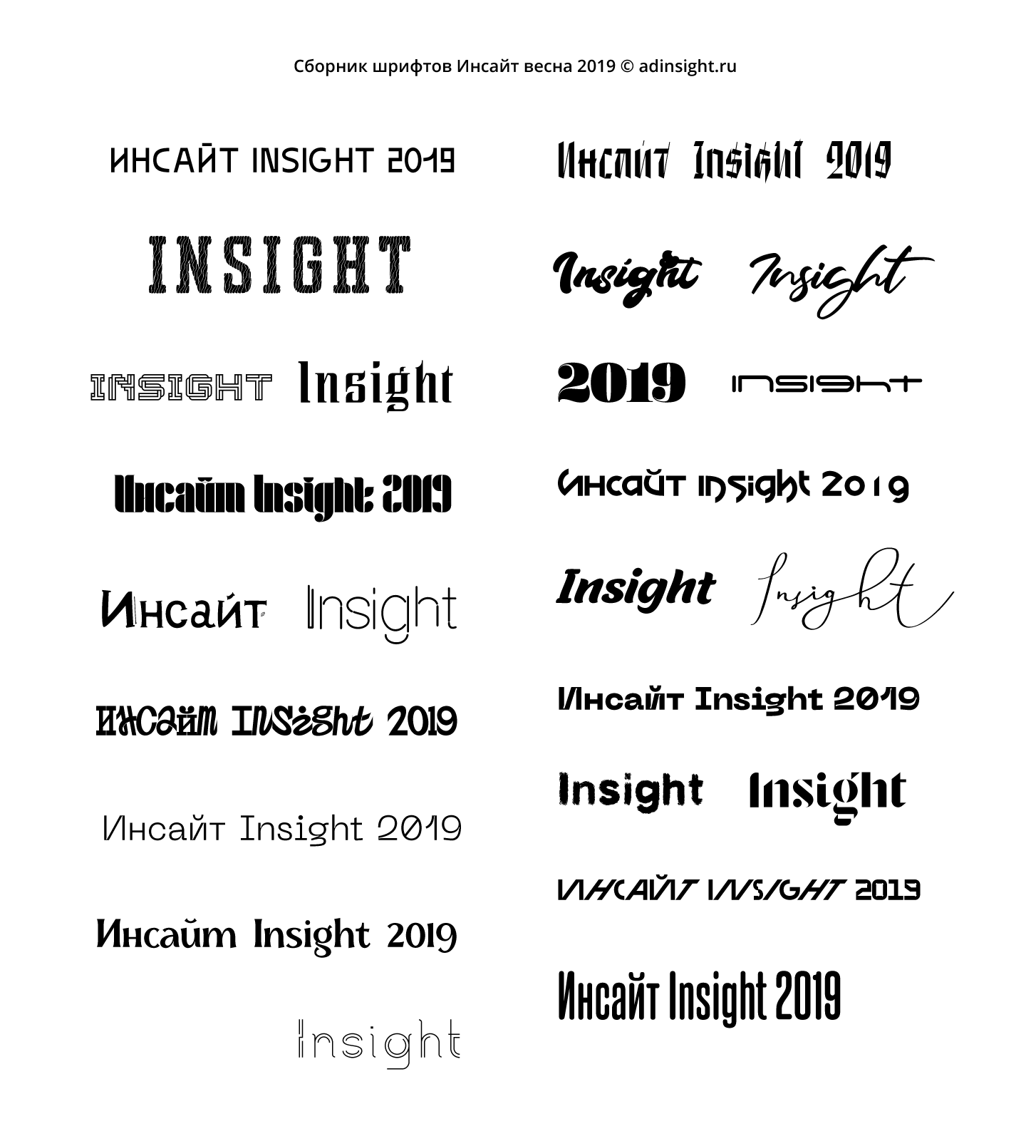 A selection of fonts spring 2019