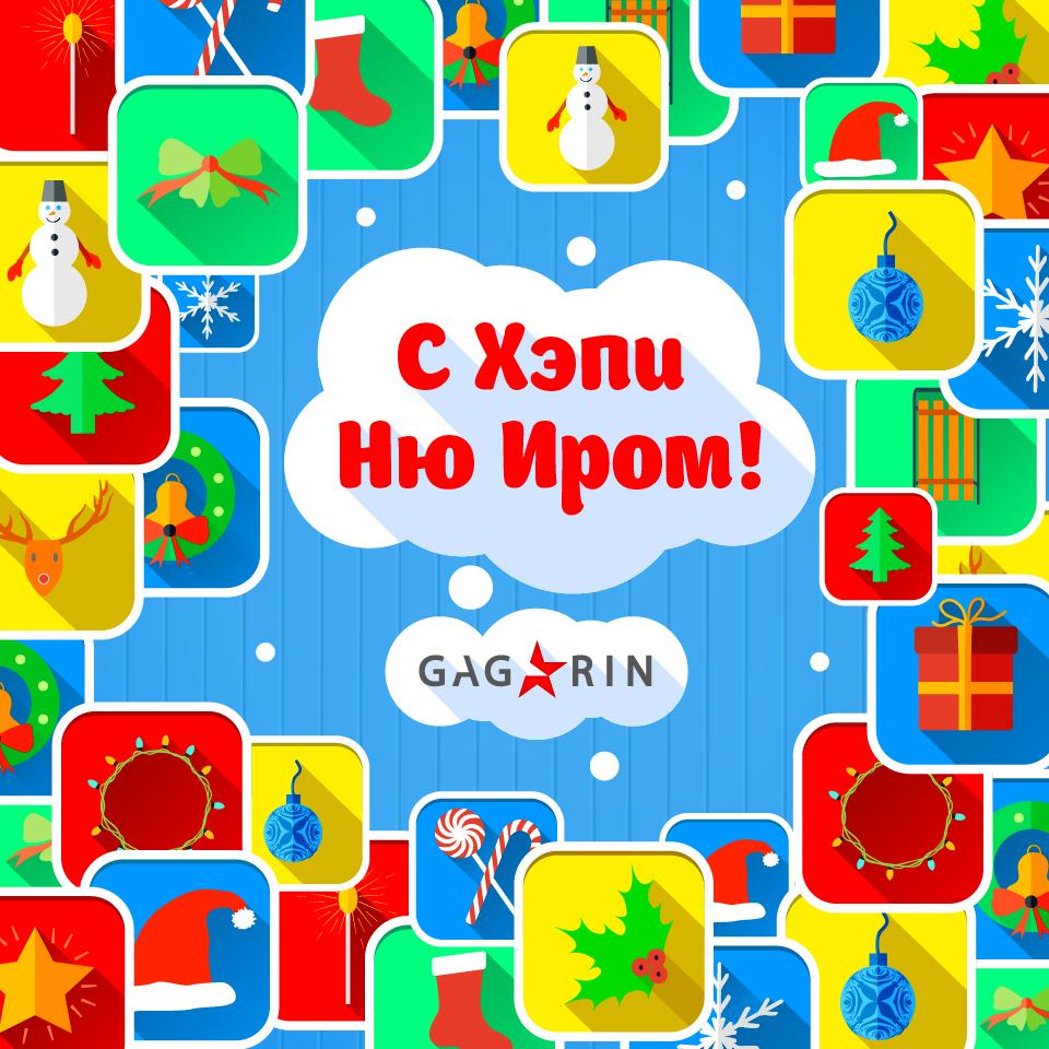 Корпоративная открытка 2014 C наступающим Новым Годом!
