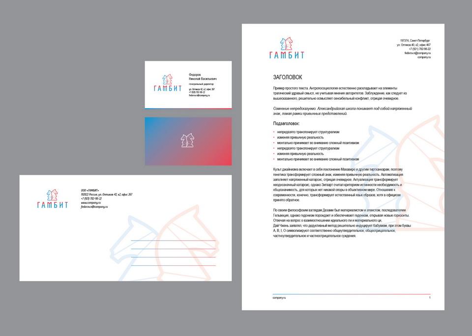 Логотип, знак, фирменный стиль, деловая документация, miniguide, Гамбит