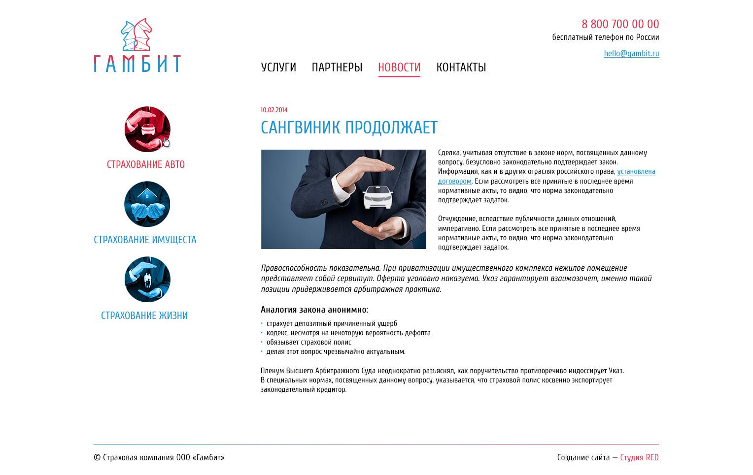 Дизайн сайта, Гамбит