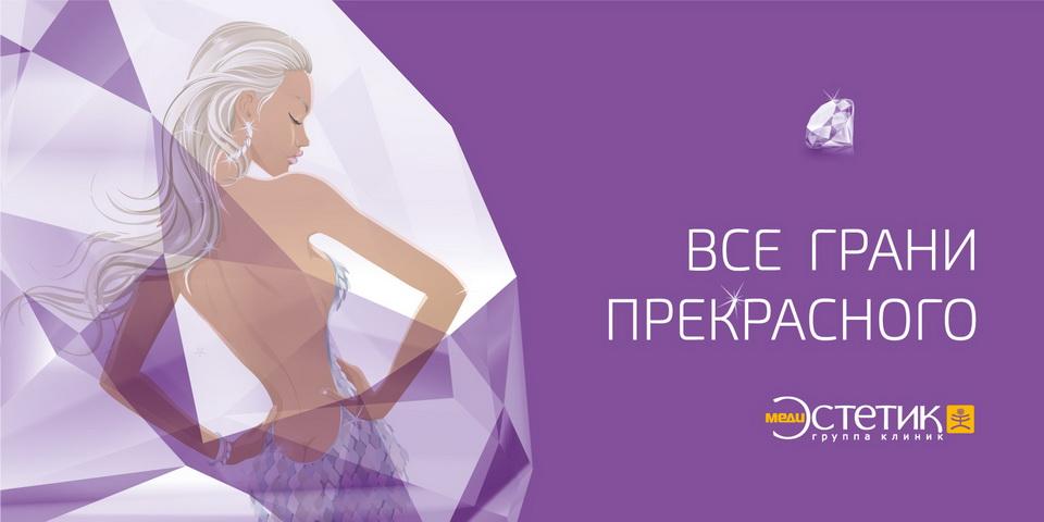 Рекламная кампания, наружная реклама, рекламные модули в социальные сети, идея, концепт, группа клиник Меди Эстетик