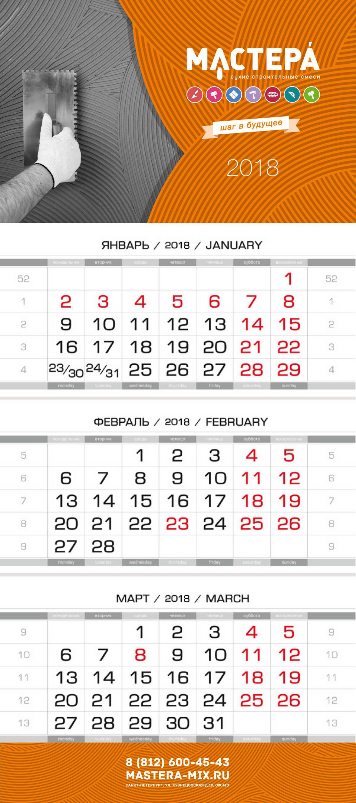 МАСТЕРА дизайн корпоративного календаря