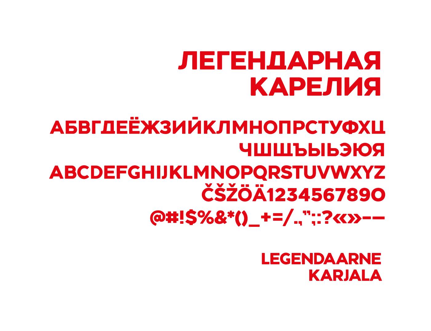 Разработка шрифта на основе логотипа Легендарная Карелия