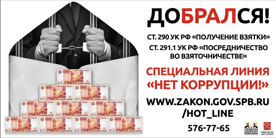 الإعلان الاجتماعي ضد الفساد سان بطرسبرج 2013