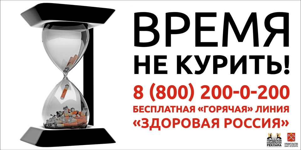 """Social reklame tema """"antipropoganda rygning"""