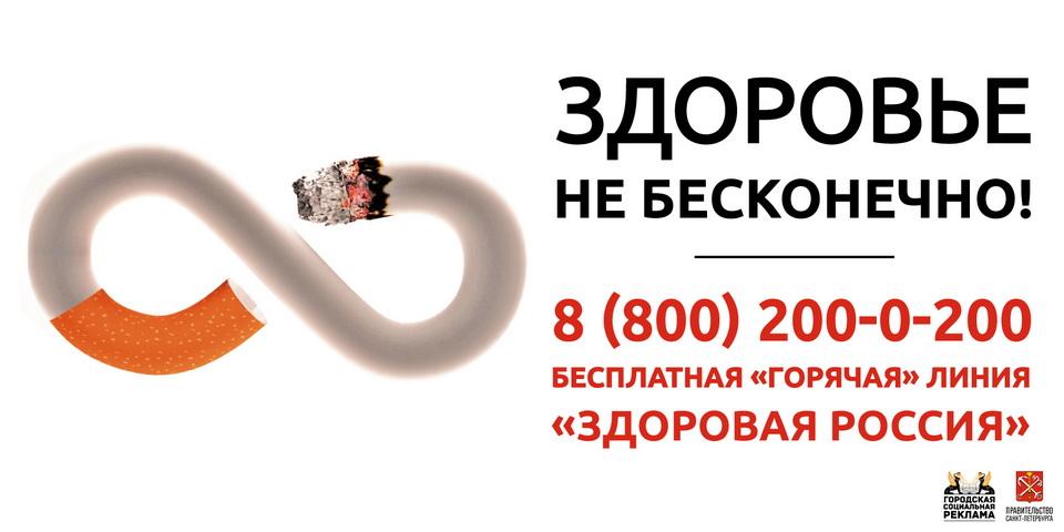 Социальная реклама Тема «Антипропаганда табакокурения
