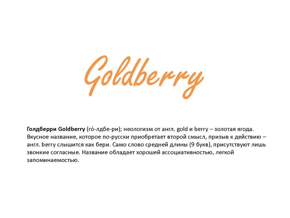 Dénomination pour les produits d'or de miel