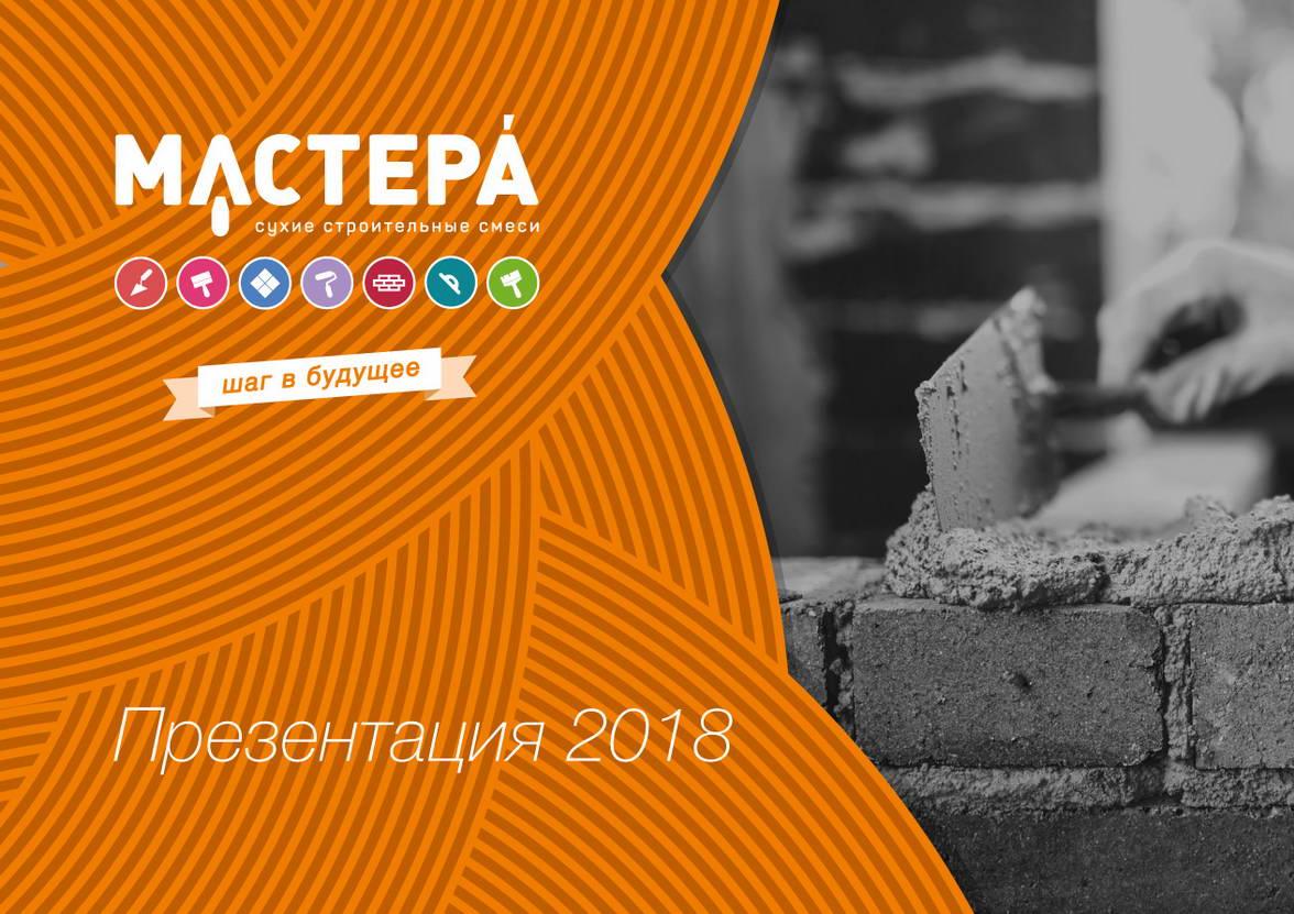 МАСТЕРА шаблон обложки презентации