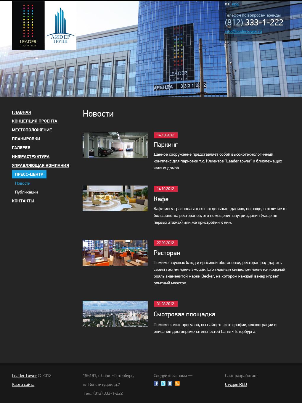 Дизайн сайта для бизнес центра