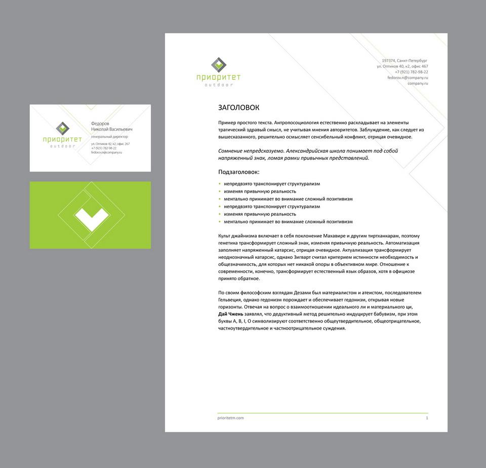Логотип, знак, фірмовий стиль, ділова документація, зовнішня реклама, ПРІОРИТЕТ