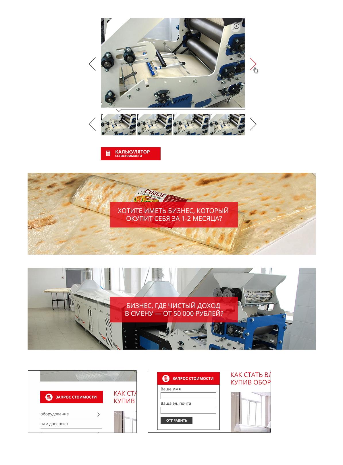 Редизайн сайта, оборудования для производства лаваша и ролла, roll-line.ru, рестайлинг